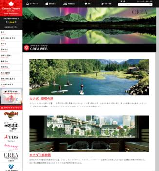CREA WEB   カナダシアター.png