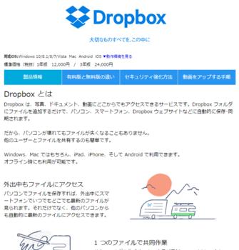 Dropbox Plus(ドロップボックス プラス)|ソースネクスト.png
