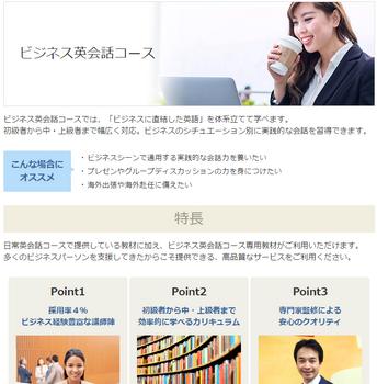 ビジネス英会話コース.png