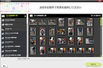 写真選び.jpg