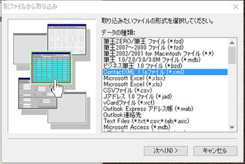 別ファイルから取り込み.jpg