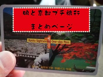 娘と京都プチ旅行まとめページ.jpg