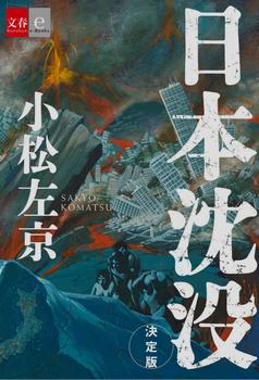 日本沈没決定版.png