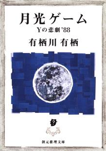 月光ゲーム.jpg