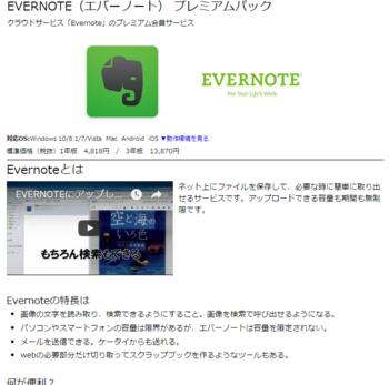 EVERNOTE(エバーノート)プレミアムパック|ソースネクスト.png