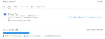 Dropboxアカウント.png