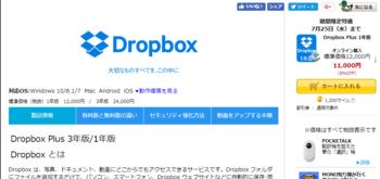 Dropbox1年版.png