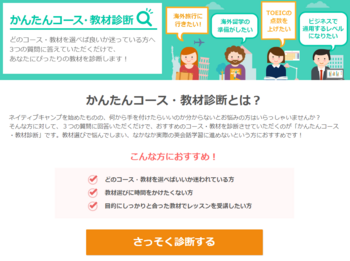 コース・教材診断.png