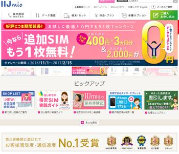 個人向けSIM・インターネットサービスのIIJmio.jpg
