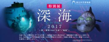 深海2017.png