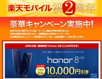 honor8キャンペーン.png
